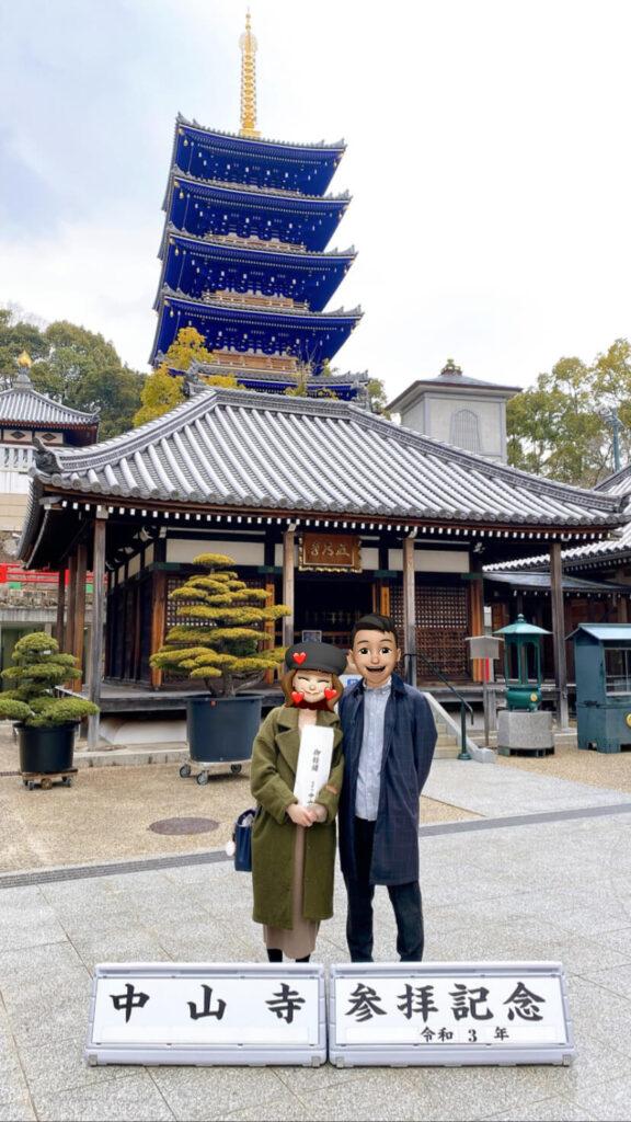 中山寺の記念撮影スポット