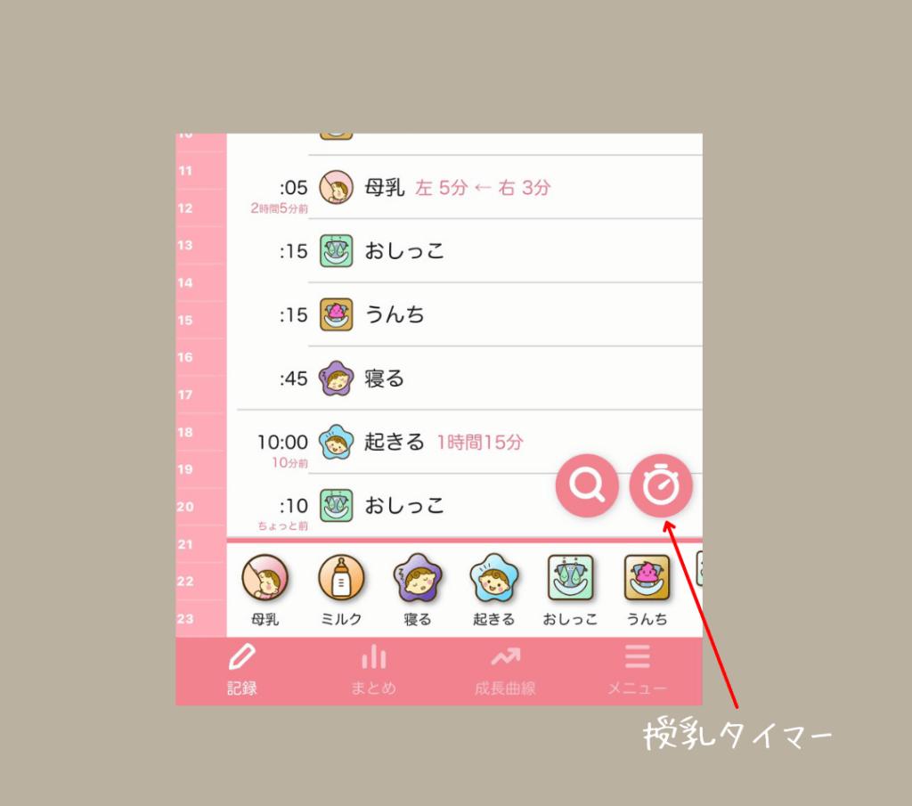 ピヨログの操作画面