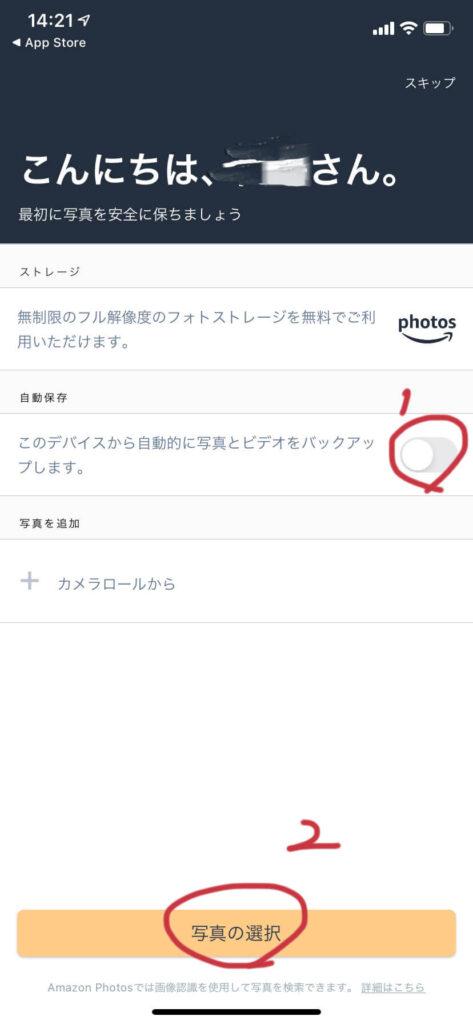 Amazon Photosの操作画面