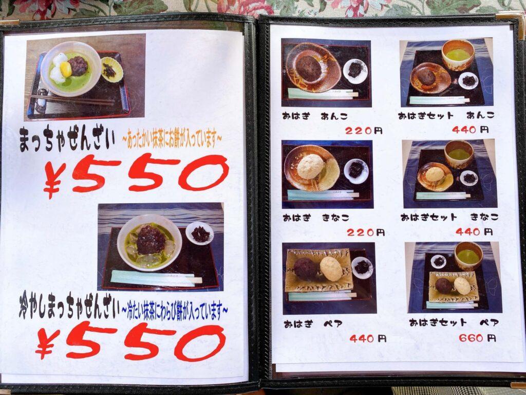 お茶の洞之園のメニュー表3枚目