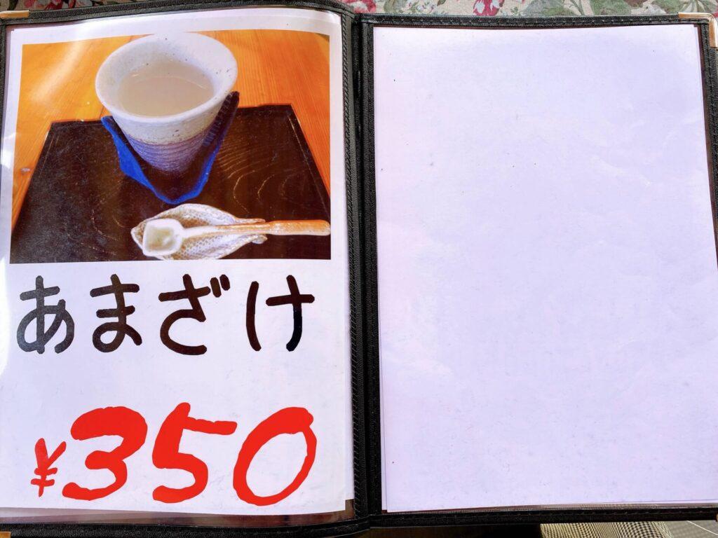 お茶の洞之園のメニュー表5枚目